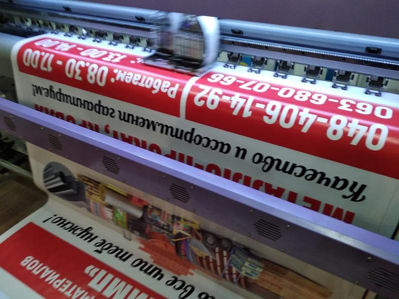 Печать на баннере в Одессе