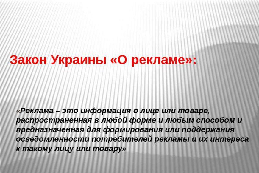 zakon-ukrainy-o-reklame