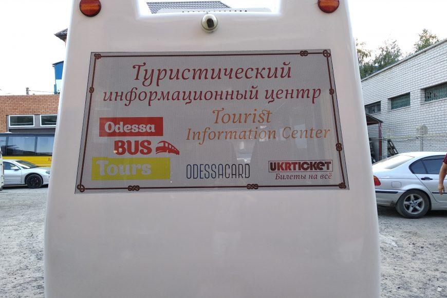 Брендирование транспорта Одесса перфопленка 050 50 10004 !!! печать на перфопленке Одесса